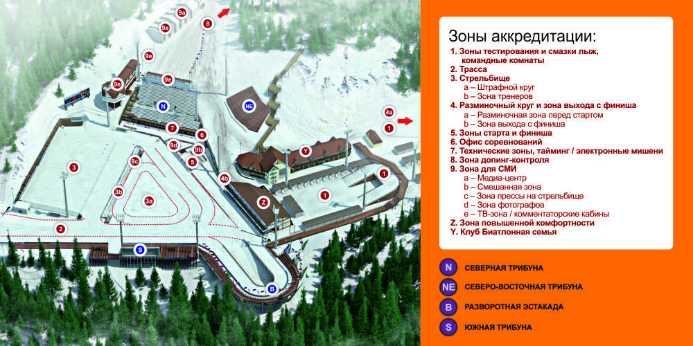 Центр зимних видов спорта